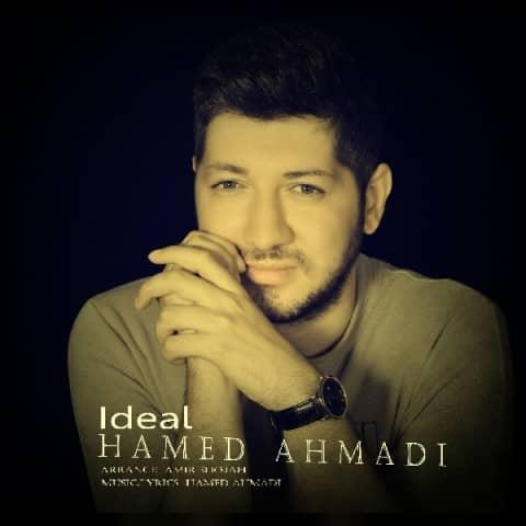 حامد احمدی ایده آل