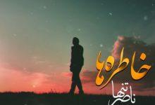 تصویر متن آهنگ خاطره ها ناصر تنها