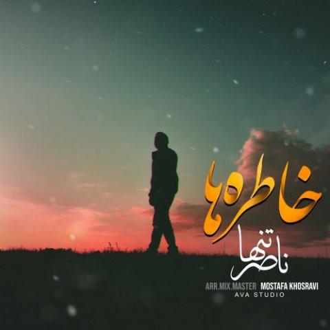 متن آهنگ خاطره ها ناصر تنها
