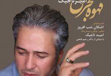 تصویر متن آهنگ قهوه قجری امیر تاجیک
