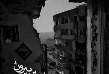 تصویر متن آهنگ از پنجره ببین بیرونو امیر تتلو