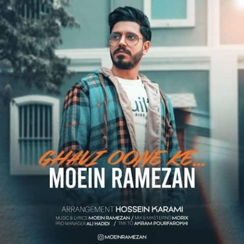 متن آهنگ قوی اونه که معین رمضان