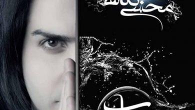 تصویر دانلود آلبوم حباب محسن یگانه