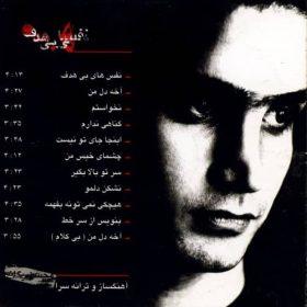دانلود آلبوم محسن یگانه