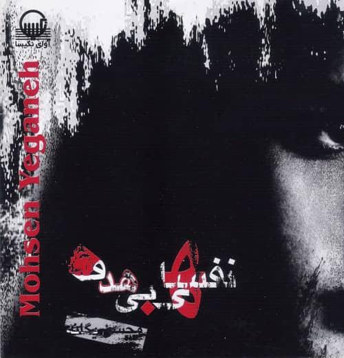 متن آهنگ بنویس از سر خط محسن یگانه