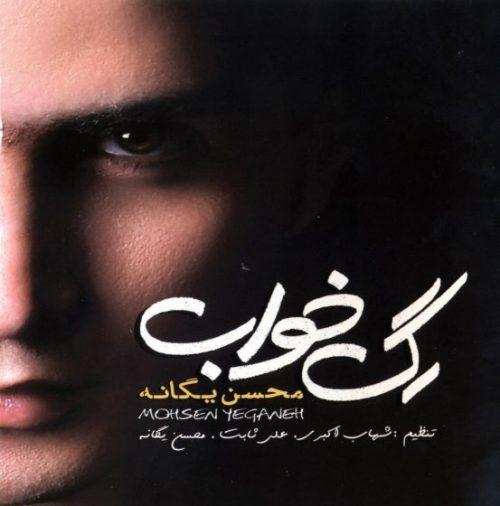 محسن یگانه دو راهی