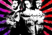 تصویر متن آهنگ حافظ از گروه پالت