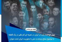 تصویر آهنگ منو بشناس از چهل خواننده پاپ ایرانی