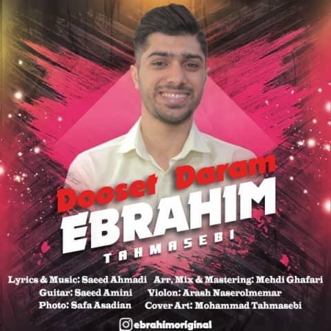 ابراهیم طهماسبی دوست دارم