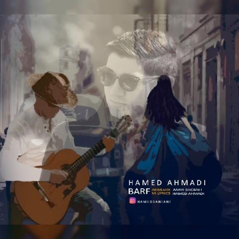 متن آهنگ برف حامد احمدی