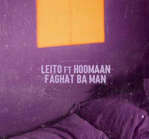 فقط با من بهزاد لیتو و هومان