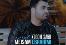 تصویر متن آهنگ کوچه سرد میثم ابراهیمی