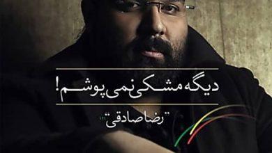 تصویر متن آهنگ خوب و بد رضا صادقی