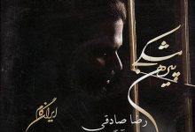 تصویر متن آهنگ سهم ما رضا صادقی