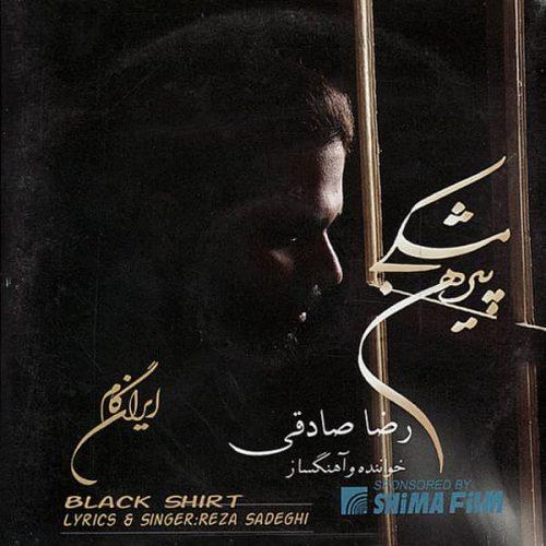 دانلود آلبوم پیراهن مشکی رضا صادقی