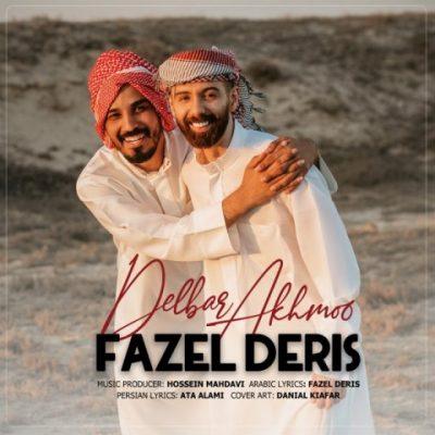 دلبر اخمو فاضل دریس