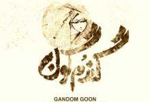 تصویر متن آهنگ گندم گون محسن چاوشی