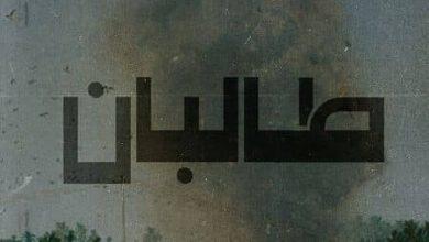 تصویر متن آهنگ طالبان بامداد