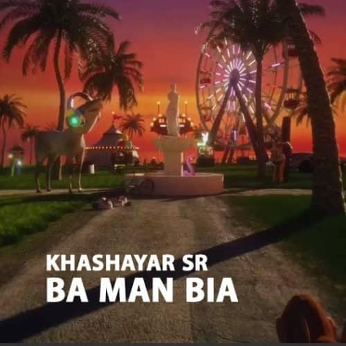 با من بیا خشایار SR ایسام