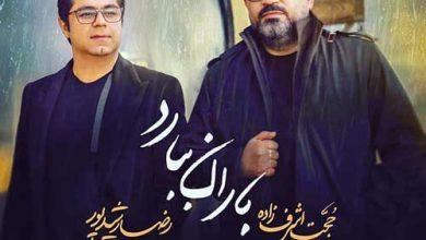 تصویر متن آهنگ باران ببارد حجت اشرف زاده و رضا رشیدپور