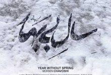 تصویر متن آهنگ سال بی بهار محسن چاوشی