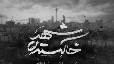 تصویر متن آهنگ شهر خاکستری محسن یگانه