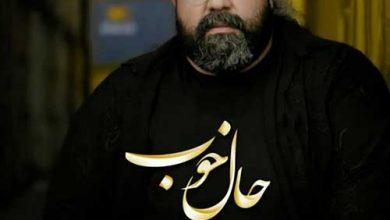 تصویر متن آهنگ حال خوب رضا صادقی