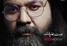 تصویر متن آهنگ یکیو دوست داشتم رضا صادقی