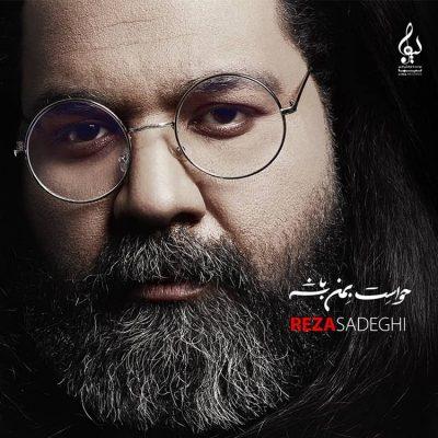 دانلود آلبوم حواست به من باشه رضا صادقی