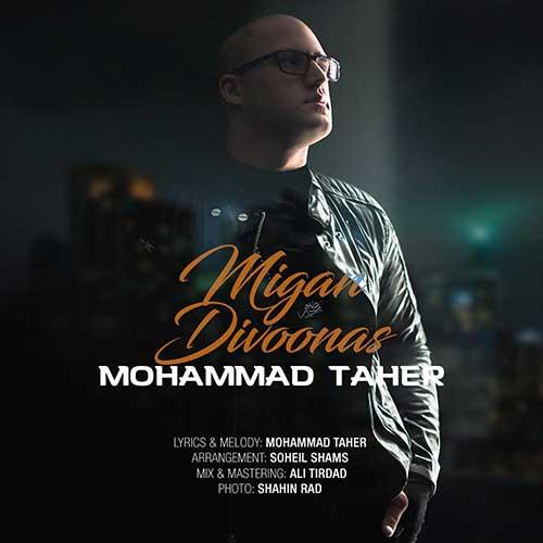 میگن دیوونس محمد طاهر