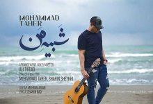 تصویر متن آهنگ شبیه من محمد طاهر