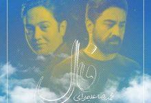 تصویر متن آهنگ فال امین بانی و محمدرضا علیمردانی