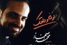تصویر متن آهنگ با شوق تو محمد اصفهانی