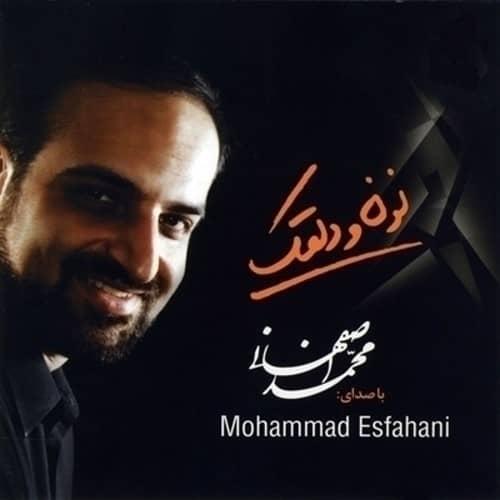 محمد اصفهانی با شوق تو