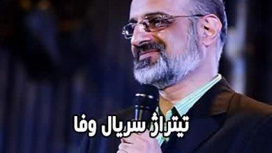 تصویر متن آهنگ وفا محمد اصفهانی
