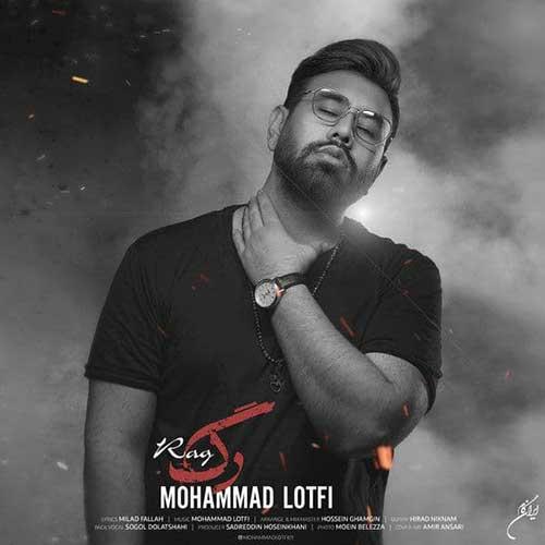 رگ محمد لطفی