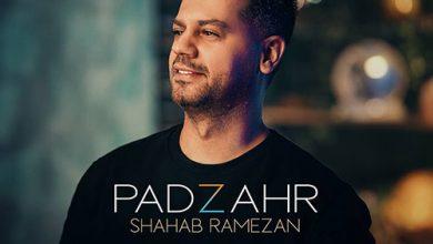 تصویر متن آهنگ پادزهر شهاب رمضان