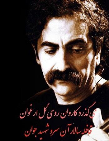 کاروان شهید شهرام ناظری