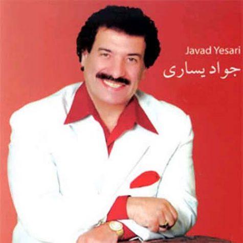 معما جواد یساری