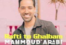 تصویر متن آهنگ رفتی تو قلبم محمود عربی