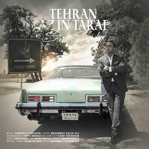 تهران از این طرف سینا سرلک