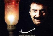 تصویر متن آهنگ صیاد علیرضا افتخاری