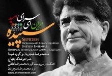 تصویر متن آهنگ ایران ای سرای امید محمدرضا شجریان ( سپیده)