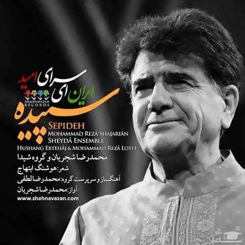 ایران ای سرای امید محمدرضا شجریان ( سپیده)