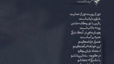 تصویر متن آهنگ دور چارتار