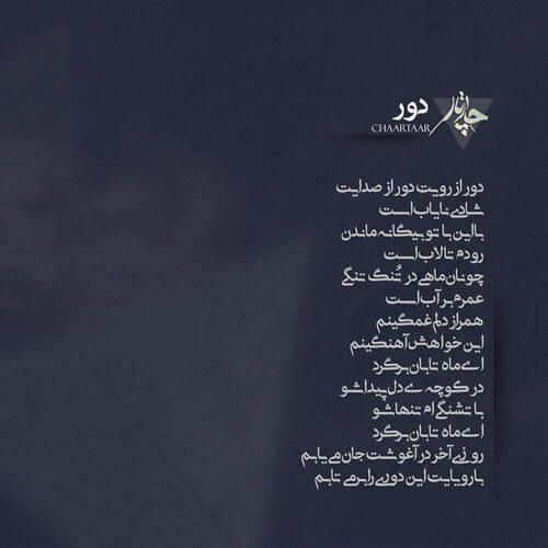 متن آهنگ دور چارتار