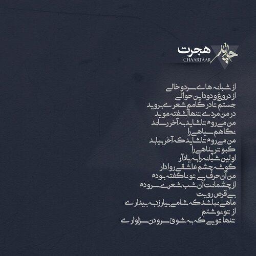 متن آهنگ هجرت چارتار