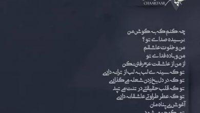 تصویر متن آهنگ آغوش چارتار