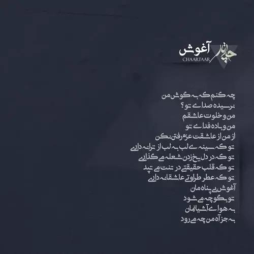 متن آهنگ آغوش چارتار