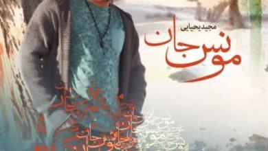 تصویر متن آهنگ مونس جان مجید یحیایی